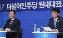 윤호중-박완주, 민주당 원대경선서 '조국 사태' 등 확연한 온도차
