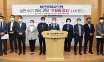 부산시장-부산시의회 벌써 삐걱?...시의회의장 쓴소리에 인수위 발끈