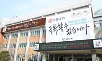 경기 고양시, 유흥시설 201곳 3주간 집합금지 행정명령