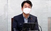 """안철수 """"민주당, 재보선 심판받고도 대깨문 논쟁 못벗어나"""""""