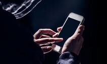 디지털성범죄 피해 아동·청소년, 2배 넘게 늘었다
