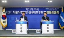 """윤호중 """"올해 징벌적 손배 도입"""" vs 박완주 """"언론개혁, 힘으로 안돼"""""""