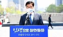 '개혁' 송영길-'민생' 우원식-'단결' 홍영표…당권 레이스 스타트