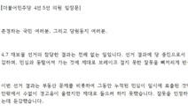 """노웅래·변재일 등 민주 다선 6명 """"초선 인신공격은 당헌·실정법 저촉"""""""