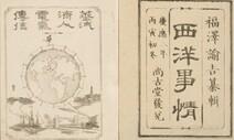 19세기 일본인들에게 '근대 서양' 가르친 책