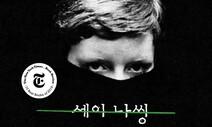 북아일랜드 비극 담은 논픽션 '범죄 스릴러'