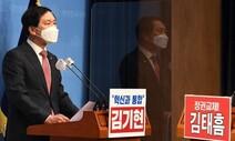 김기현, 김태흠…윤호중에 맞설 국민의힘 원내대표는 누구?