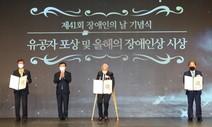 '장애인의 날' 김용직·정권·박선하씨 '국민훈장'