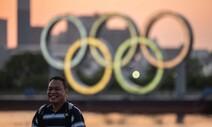 도쿄올림픽에서 인종차별 반대 뜻 '무릎 꿇기' 하면 징계감?
