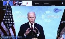 기후정상회의 주도한 바이든, '미 리더십 회복' 성적표 보니