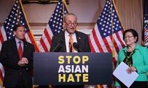 아시안 대상 증오범죄 방지법, 미 상원 통과