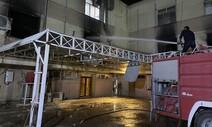 바그다드 병원에 화재…코로나 환자 등 82명 사망