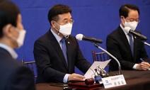 [사설] '종부세 논의' 시작부터 갈팡질팡하는 민주당
