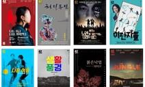서울연극제 30일 개막…8편 대학로 무대에