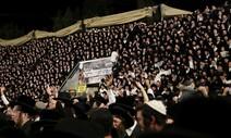마스크 벗은 이스라엘 '첫 축제' 비극으로…최소 44명 압사