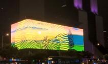 [영상] 현존 최고가 화가의 신작, 강남 코엑스에 솟아오르다
