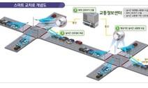 교통 흐름 원활하게 하는 '스마트 신호운영' 전국 1999곳으로 확대