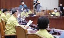 경북 이어 전남도 거리두기 완화…내일부터 6명까지 모임 가능