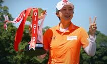 김효주 역전극으로 5년 만에 LPGA 정상
