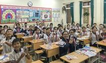 서울과기대 베트남 비대면 해외봉사