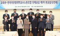 헌법불합치 981일만에…국공립교수노조-교육부 사상 첫 단체교섭