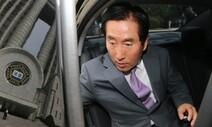 '뇌물수수' 조현오 전 경찰청장 징역 2년6월 실형 확정