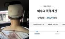 논란의 2018년 이수역 사건…대법원, 남성에 벌금형 확정