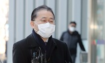 """검찰 """"공수처가 수사 미뤄…불법 출금 사건 반쪽 재판 우려"""""""