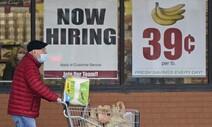 구인난? 구직난?…미국 4월 일자리 증가, 예상에 크게 못미쳐