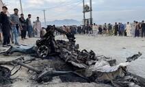 '미군 철수 중' 아프간 학교 앞 폭탄테러…여학생 등 55명 사망