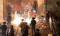 이스라엘 경찰-팔레스타인 시위대 충돌…예루살렘서 300여명 부상