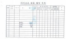 [단독] 국정원 '베트남전 민간인 학살' 법원 사실조회 요청도 거부