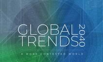 불신이 만드는 '글로벌 트렌드'