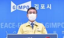 """김포시장 """"탈북단체 전단살포는 위법"""" 강력 처벌 촉구"""