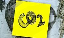 네덜란드 정부, 탄소 포집 및 저장 사업에 2조7000억원 지원한다