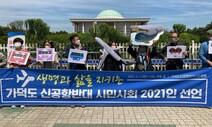 """시민사회 2021명, 가덕도공항 반대 선언 """"탄소중립 약속 지켜야"""""""