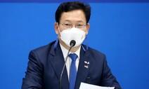 """[단독] 민주당 지도부, 청와대에 """"일부 장관 후보자 반대"""" 전달"""