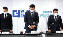 """평택항 찾은 송영길 """"어이 없는 사고에 마음 아프다"""""""