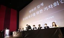 """코로나에 고사 위기 영화관 """"방치하면 제2 '기생충'·윤여정 없어"""""""
