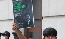 """""""기후 부정의 반성 없는 '녹색 성장'? '그린 워싱' 기회 제공할 뿐"""""""
