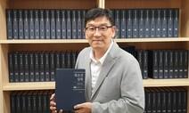 """""""북한 자료에 미쳐 스스로 '정리 감옥' 갇혔지만 행복해요"""""""