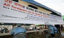 경기도 광주시 육가공업체서 이틀 새 32명 코로나19 확진