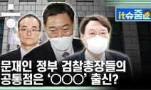 """[it슈줌] 김오수 '윤석열 배제 조국 수사팀' 제안, """"청와대에도 보고됐다"""""""