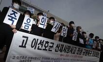 [사설] 평택항 산재 참사, 어김없이 드러난 '위장 도급'