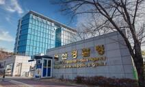황운하, 김기현 원내대표 형·동생 변호사법·정치자금법 위반 고발