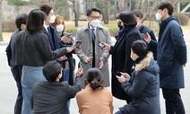 공수처, '김학의 출금수사외압 사건' 직접수사 할까?