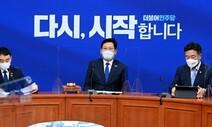 [단독] 검찰개혁 속도전이냐, 민생 우선이냐…민주당, 여전히 내부 진통