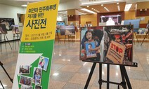 인천서도 '미얀마 민주화 투쟁 지지' 사진전·모금운동