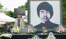 전북서도 5·18과 미얀마 민주화 투쟁 함께해요