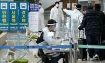 인천공항 검역소서 '인도 변이' 2차 전파…파견 나간 간호사, 군인도 확진